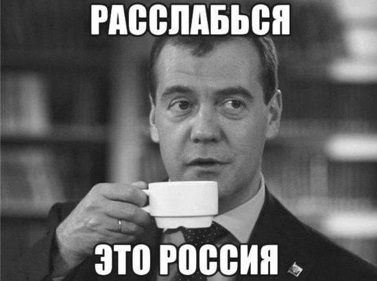 Расслабься. Это Россия